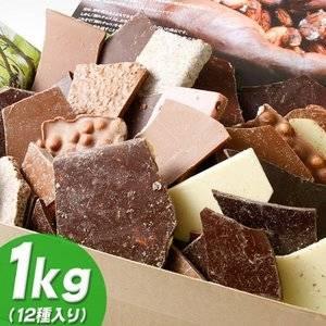 チュベ・ド・ショコラ 割れチョコ ミックス アラカルト 1.0kg 【クーベルチュールチョコレート】 - 拡大画像