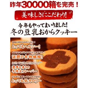 冬の豆乳おからクッキーの詳細を見る