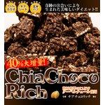チアチョコリッチ 700g
