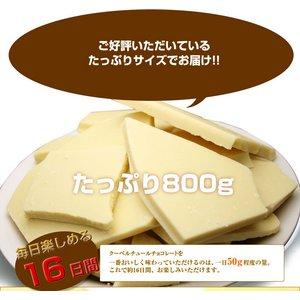 割れチョコ ホワイト 800g 【クーベルチュールチョコレート】