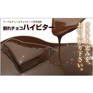 割れチョコハイビター 800g 【クーベルチュールチョコレート】 - 拡大画像