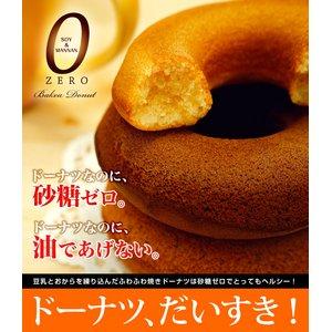 豆乳おから焼きドーナツ - 拡大画像