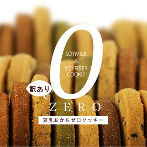 NEW10種の豆乳おからクッキー - 拡大画像