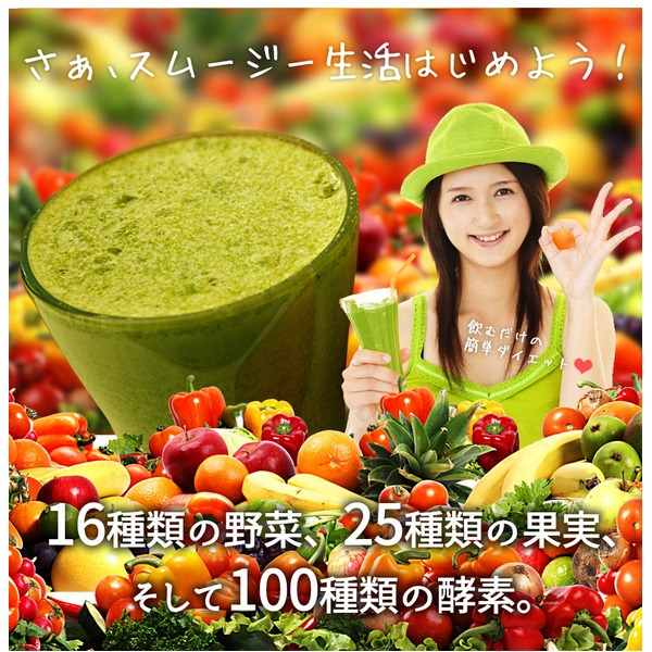 【100g】スリムベジスムージー