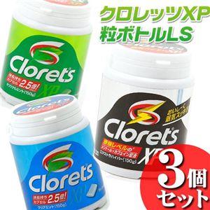 クロレッツXP 粒ボトルLS 3個セット クリアミント