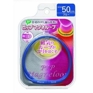 ピップマグネループ ソフトフィットタイプ 【2本組】 ブルー 50cm