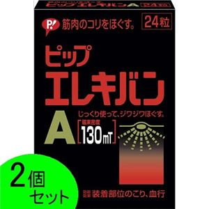 ピップエレキバンA【2個セット】