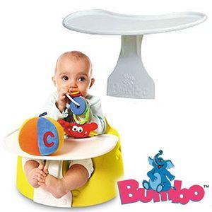 Bumbo バンボ 専用プレートレイ