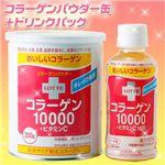 コラーゲンパウダー缶+ドリンクパック【各2個セット】