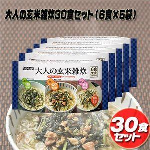 大人の玄米雑炊30食セット(6食×5袋) - 拡大画像
