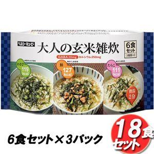 ヘルシーキューピー 大人の玄米雑炊18食セット(6食×3袋) - 拡大画像