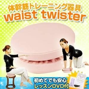 【送料無料】 体幹筋トレーニング器具 waist twister(ウエストツイスター)