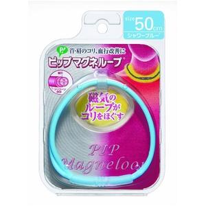 ピップマグネループ ソフトフィット レギュラータイプ シャワーブルー 50cm 【2本組】 - 拡大画像