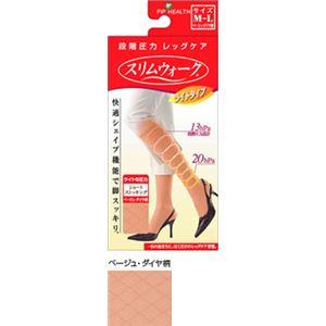 スリムウォーク ショートストッキング ライトベージュダイヤ柄SM 【2足セット】