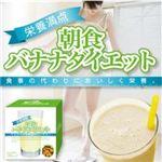 【美容・ダイエット】栄養満点 朝食バナナダイエット 1個  ¥2,079
