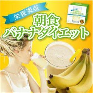 栄養満点 朝食バナナダイエット 3個