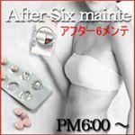 アフター6(シックス)メンテ 【3個セット】【送料無料】