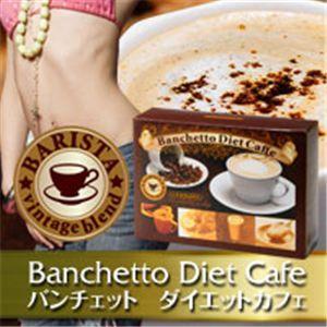 バンチェット ダイエットカフェ 【6個セット】