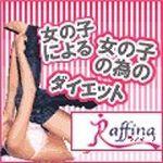 ラフィーナ 【6個セット】
