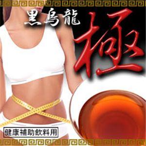 黒烏龍茶-極(クロウーロンチャキワミ)