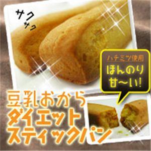 豆乳おからダイエットスティックパン - 拡大画像
