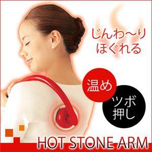 温かい突起が指圧 Hot Stone Arm(ホットストーンアーム) ブラック - 拡大画像