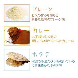 災害時などに安心便利 レスキュー飯 10食セット ホタテ(帆立)