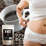 ファットブレイクダイエットコーヒー 3個セット