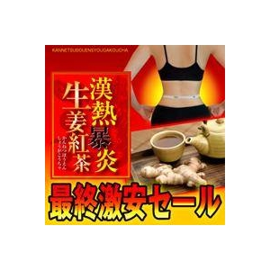 漢熱暴炎生姜紅茶(かんねつぼうえんしょうがこうちゃ) 3個セット