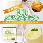 栄養満点 朝食メロンダイエット 【3個セット】