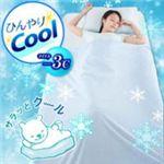 Eco&Cool(エコアンドクール)タオルケット 【2個セット】