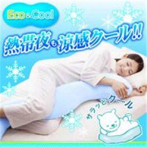 Eco&Cool(エコアンドクール)枕カバー 【2個セット】