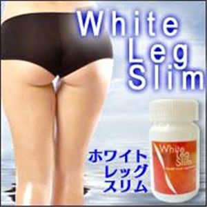 ホワイトレッグスリム 【3個セット】