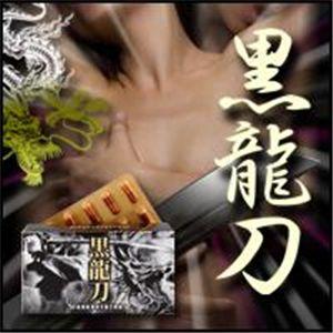 黒龍刀(こくりゅうとう)