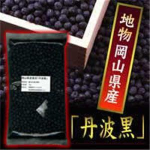 岡山県産黒豆(丹波黒)1kg 【4個セット】