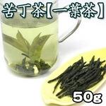 苦丁茶(くていちゃ)50g 【2個セット】
