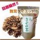 【舞茸(マイタケ)100%】純まいたけ茶 50g【3個セット】 - 縮小画像1