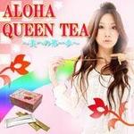 ダイエットサポート茶(ハーブティー)アロハクイーンティー