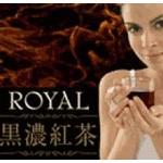 ロイヤル黒濃紅茶(こくのうこうちゃ)