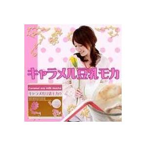 キャラメル豆乳モカ - 拡大画像