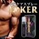 男性用ナイトライフサポートスプレー JOKER(ジョーカー)5ml - 縮小画像1