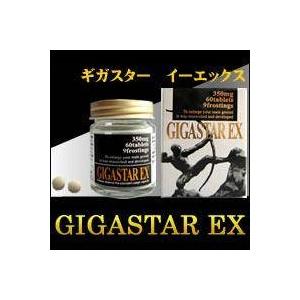 GIGA STAR EX (ギガスターEX)