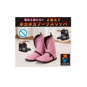 電気を使わない 2WAYぽかぽかブーツスリッパ ピンク
