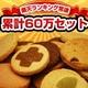 低カロリー豆乳おからクッキー 250g×4袋
