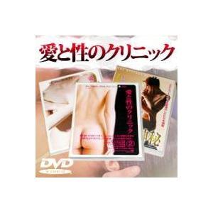愛と性のクリニックDVD パート1 - 拡大画像