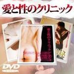 愛と性のクリニックDVD パート1