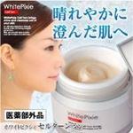 薬用ホワイトピクシィ セルターン(医薬部外品)