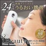 ハンディミスト I-Beauty(アイビューティー)