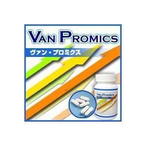 ヴァン・プロミクス
