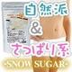 スノーシュガー 雪糖(ゆきとう) −SNOWSUGAR− - 縮小画像1